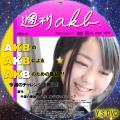 週刊AKB(TV用)みいちゃん