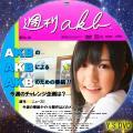 週刊AKB(TV用)まゆゆ