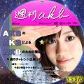週刊AKB(TV用)あっちゃん