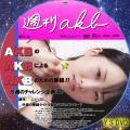 週刊AKB(TV用)レナ