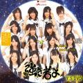 SKE48 強き者よ(通常版CD用)