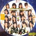 SKE48 強き者よ(通常版DVD用)