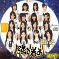 SKE48 強き者よ(劇場版CD用)