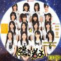 SKE48 強き者よ(劇場版DVD用)