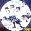 初恋ダッシュC(CD用)
