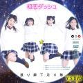 初恋ダッシュE(DVD用)