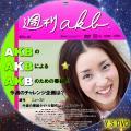 週刊AKB(TV用)うめちゃん