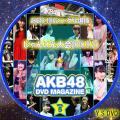 AKBマガジン5・A