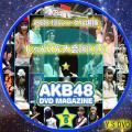AKBマガジン5・D