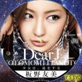DEAR J C(CD版)