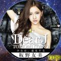 DEAR J D(CD版)