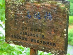2高樋橋11.07