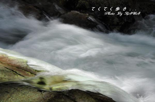 5面河12.09.02
