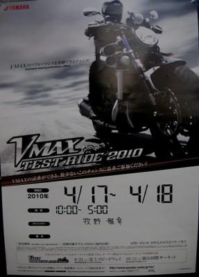 VMAX試乗会