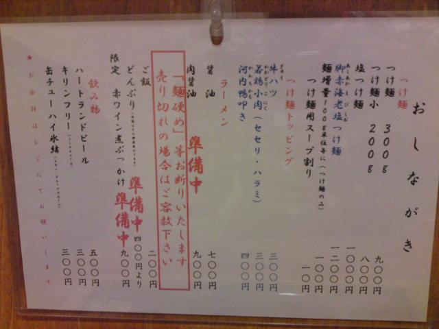 omaeda_menu.jpg