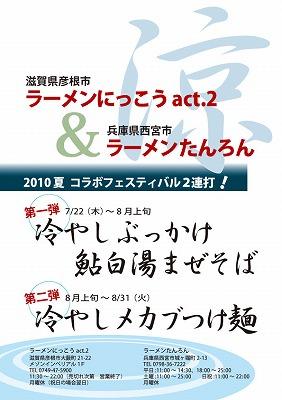 s-hiyashikorabo.jpg