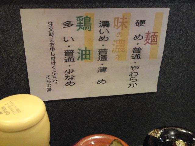 sora_menu.jpg
