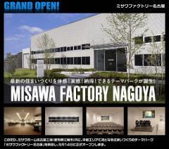 MISAWA_FACTORY.jpg