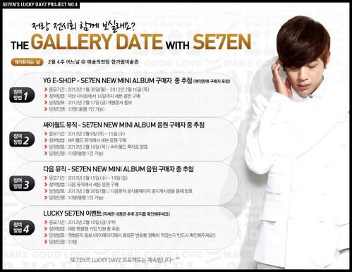 event_se7en_20120213.jpg