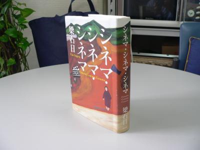写真キャプション=リアルな面白さに読みふけってしまった梁石日著『シネマ・シネマ・シネマ』(光文社刊)