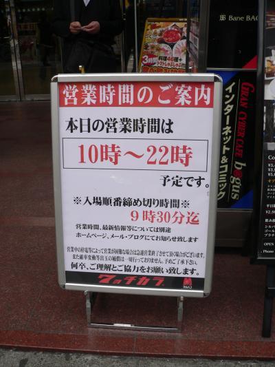 写真キャプション=休日の営業時間短縮を告知する「マルハンパチンコタワー渋谷」の掲示板