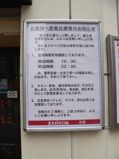写真キャプション=「エスパス日拓」の店舗に掲示された営業自粛の掲示板