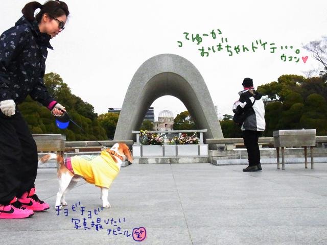 0126平和記念公園1