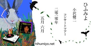 hifumiyo