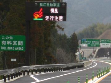 松江自動車道道路情報表示板