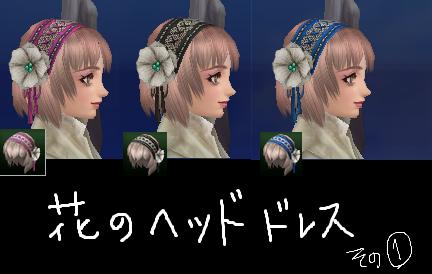 花のヘッドドレスその1