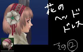 花のヘッドドレスその2