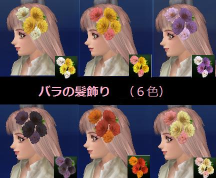 バラの髪飾り