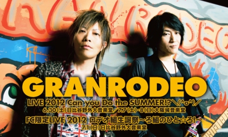 GRANRODEO Can Do-2