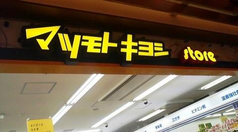 東京で発見GR!!3