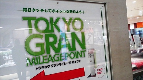東京で発見GR!!1