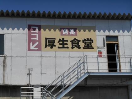 140909_厚生食堂_1