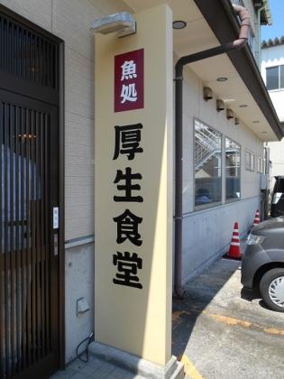 140909_厚生食堂_2