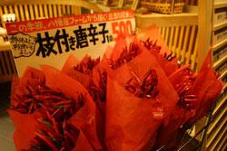 赤唐辛子の束