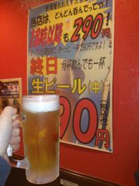 290円ビールで乾杯