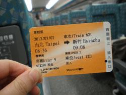 台湾高鉄チケット
