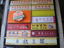 阜杭豆漿のフードコート