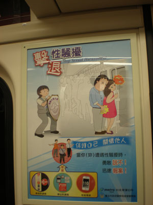台湾 地下鉄内