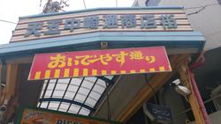 天五中崎商店街
