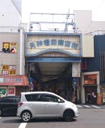 天神筋橋商店街