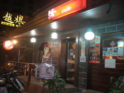 騷豆花cafe 2号店