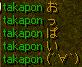 鷹Ponさん
