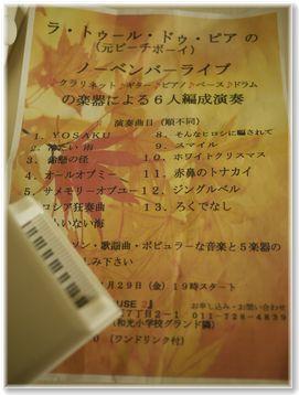 01-おやじバンド曲目131129