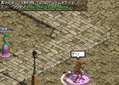 RedStone 14.01.09[03]