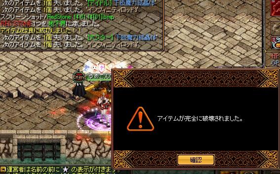 RedStone 14.01.14[02]