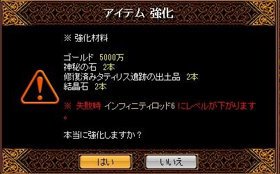 RedStone 14.01.14[05]